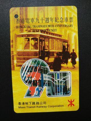 Mtr 地鐵 港鐵 紀念票 電車
