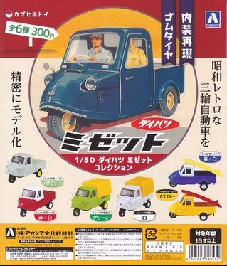 Aoshima 1/48 Daihatsu Midget 三輪車 Collection