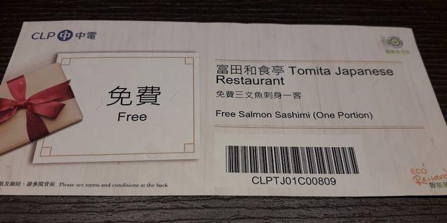 富田和食亭三文魚刺身一客