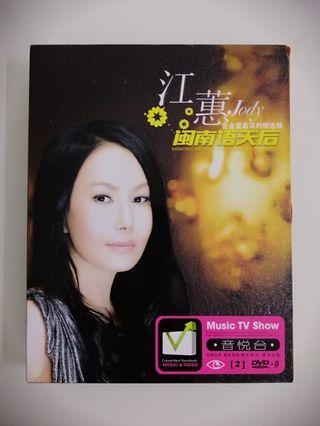 江蕙 - 闽南语天后 DVD Collections
