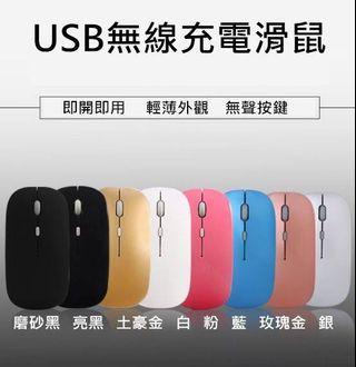 🚚 USB無線充電滑鼠
