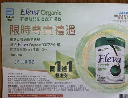 雅培Eleva Organic 2號 買一送一優惠