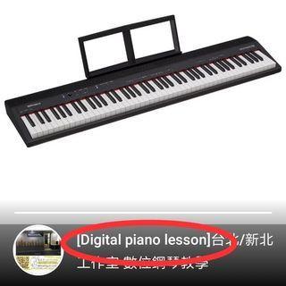 [Digital piano lesson]台北/新北 工作室 數位鋼琴教學
