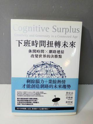 下班時間扭轉未來——休閒時間 x 網路連結 = 改變世界的決勝點   90%new 商業管理 圖書三本或以上85折