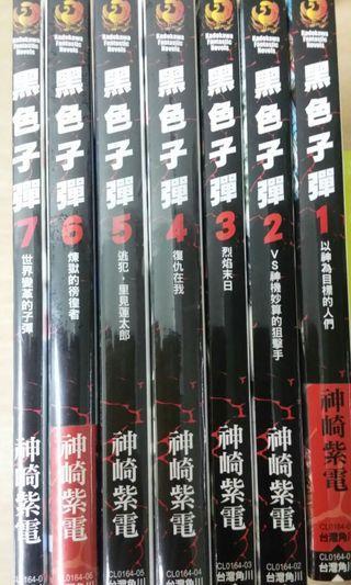 🚚 黑色子彈1-7
