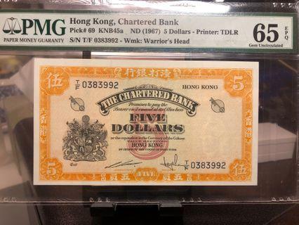 PMG EPQ 渣打銀行 1967年黃鎖匙
