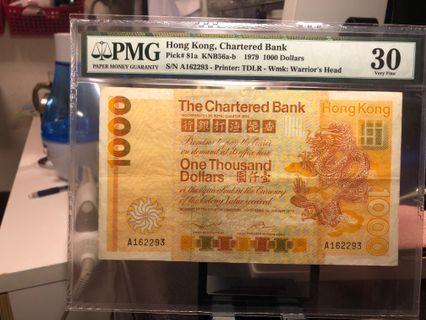 PMG紙幣 1979年 渣打銀行 A版大金龍(年份罕有)