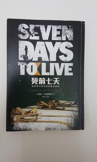 Seven Days To Live 死前七天