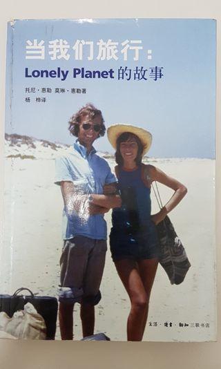 当我们旅行:Lonely Planet 的故事