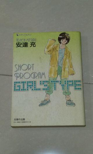 Comics World 安達充短篇作品集 SHORT PROGRAM GIRL'S TYPE 香港中文版 天下出版