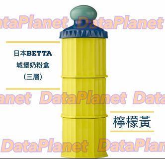 全新日本Betta奶粉盒 城堡造型 三層