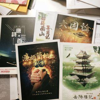 蕭源中文 12篇範文筆記