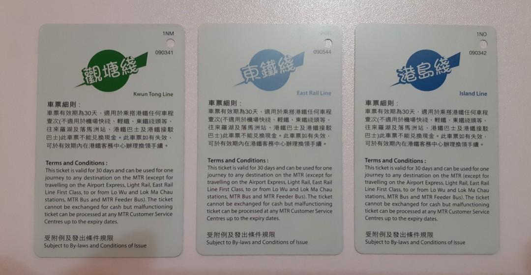 地鐵紀念車票 (一套3張)