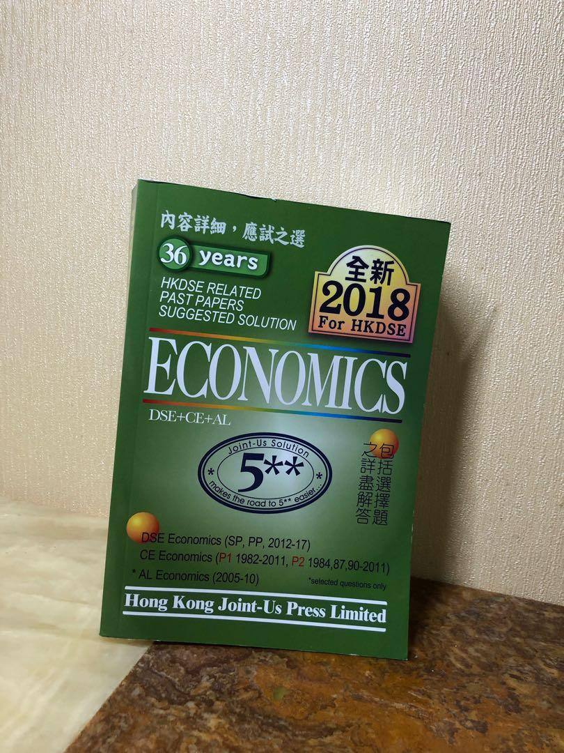 Dse answer book ( econ2018 and phy2014 )