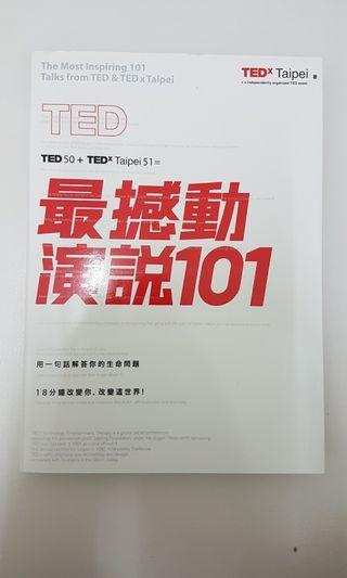 TED最撼动演说101