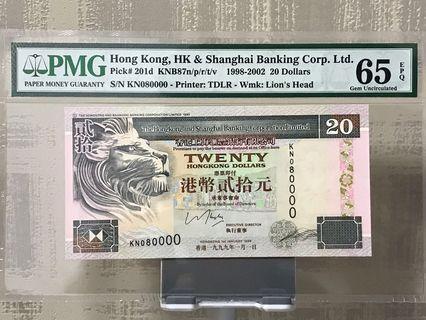 HSBC 1999 $20紙 [KN080000]8萬號 PMG 嚴評 65 EPQ