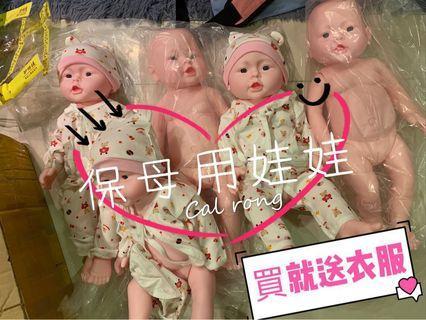 🚚 全新保母練習嬰兒娃娃 可入水洗澡 月嫂 護理師