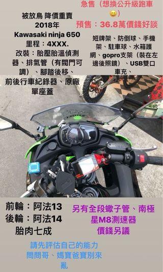 二手 Kawasaki ninja 650 保養優良 已改裝 賠本賣 買到賺到