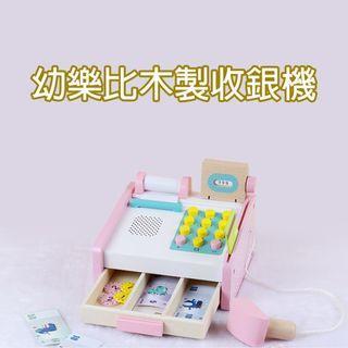 🚚 【GCT玩具嚴選】幼樂比木製收銀機
