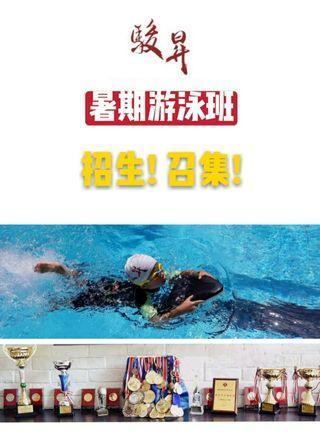 游泳班 學游水