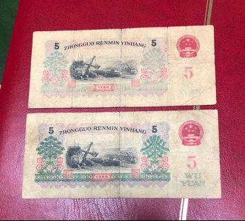❎❌錯體人民幣「漏色」背綠5元1960年