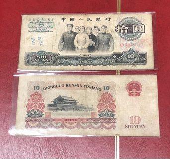 60年代人民幣最高面值10元不同冠一對
