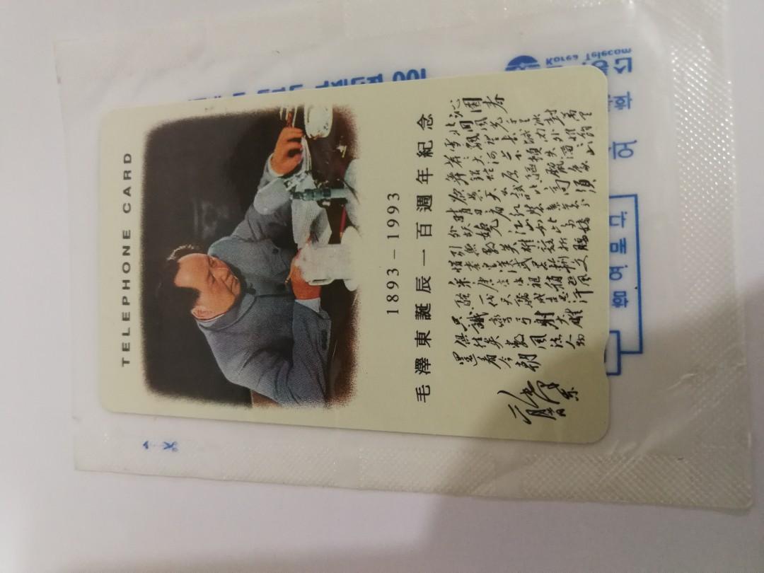 毛主席誕辰100週年紀念韓國電話卡(只供收藏)電話卡迷恩物