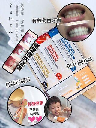新西蘭牙膏 一套4支 安全到可吃 美白 琺瑯質 牙周病 茶漬煙漬