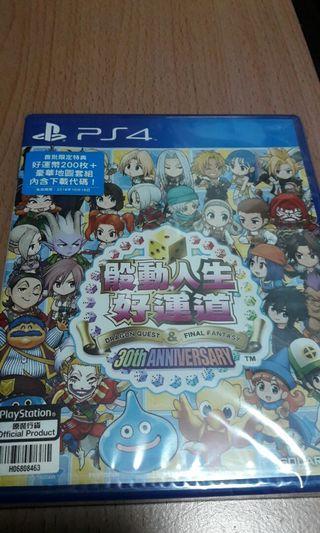 PS4 全新 中文版 骰動人生 好運道