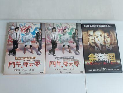 Chinese DVD Giveaway