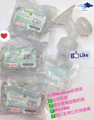 台灣 Maymom 奶袋夾