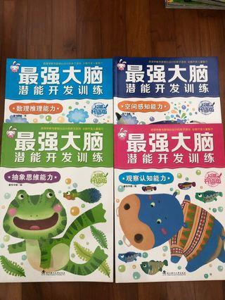 🚚 Chinese brain teaser books for young children(set of 10 books)