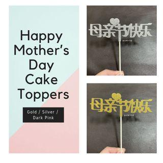 Popular Mother's Day Birthday Cake Topper! Get them before it's gone!