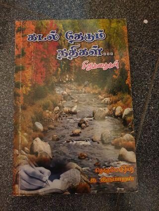 🚚 Tamil composition books