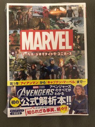 Marvel studios Avengers 公式解釋本日文版