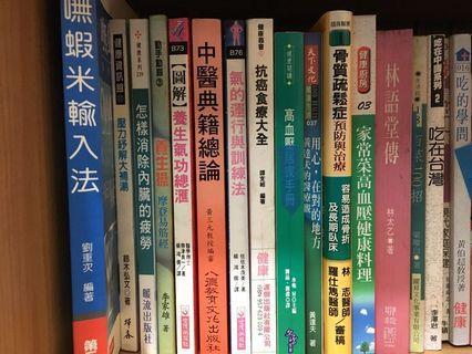 健康養生書籍