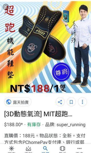 2雙超跑機能3d氣墊鞋墊
