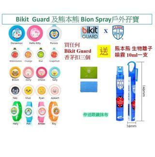 由即日起至4月30日,限定優惠, 錯過左就無喇! !!原裝香港代理行貨,保證正品👍  🎁Bikit Guard香茅油蚊扣+熊本熊Bion Spray孖寶🎁