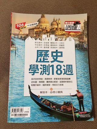 🚚 學測試題本❗️歷史學測18週❗️龍騰出版
