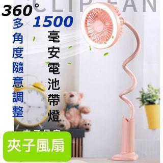 🚚 現貨 電風扇燈 攜帶檯燈 桌面風扇 夜燈 二合有充電夜燈風扇
