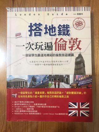 英國 搭地鐵一次玩遍倫敦 旅遊書 含倫敦地鐵地圖