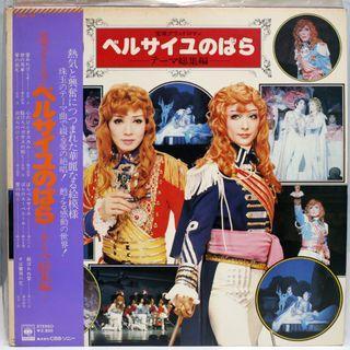 寶塚歌劇團 凡爾賽的玫瑰 黑膠唱片 LP