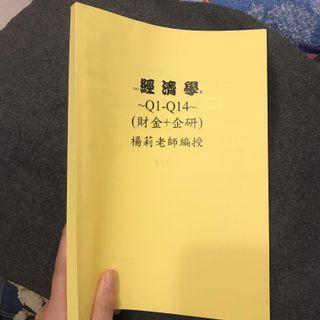 🚚 108年企研財金研究所題庫附詳解 楊莉經濟學(全新沒寫過)