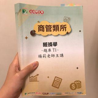🚚 108楊莉經濟學 題庫班講義T1-T7(可議價)