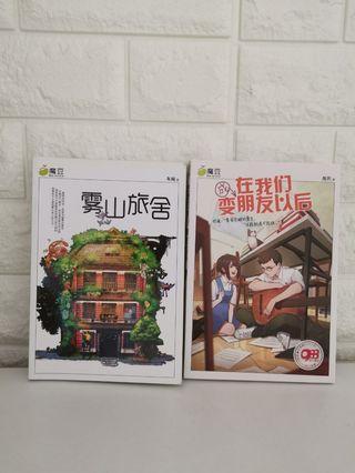 Chinese books || 魔豆出版小说