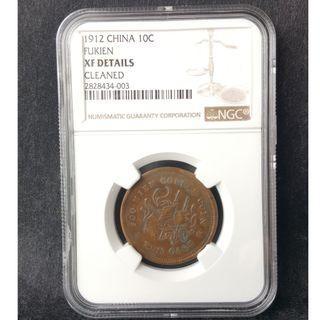 1912年中華民國福建銅幣廠造中華元寶十文銅幣