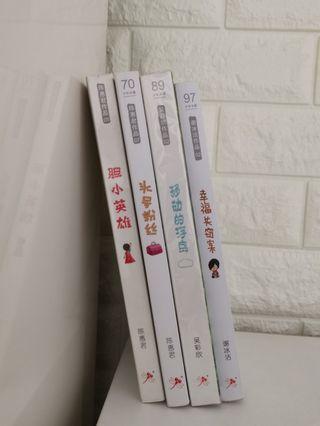 🚚 Chinese Books || 红蜻蜓出版有限公司小说