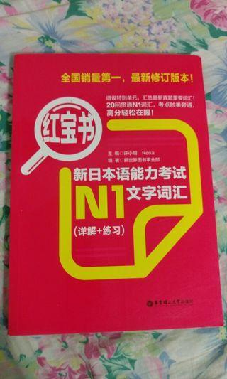 N1 日文 紅寶書 文字詞匯