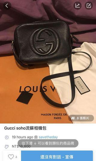 🚚 Gucci soho相機包