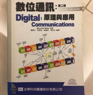 🚚 數位通訊:原理與應用